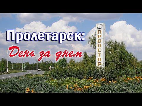 Пролетарск: День за днем Выпуск 45_20