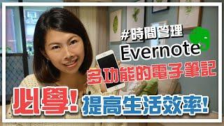 如何讓筆記電子化? -Evernote數位筆記 讓你的時間管理更有效率、層次|邱愛莉 House123 【時間管理-工具篇EP4】