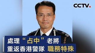 """处理""""占中""""老将重返香港警队,职务特殊   CCTV"""