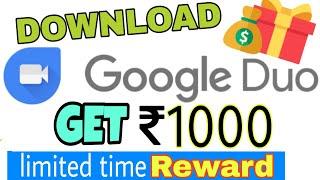 Get ₹1000 Reward Install Google Duo | Highest Quality Video Calling App