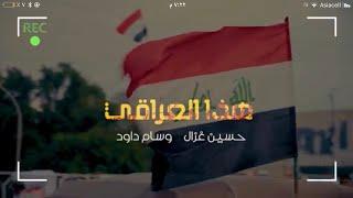 اغاني حصرية حسين غزال و وسام داود - هذا العراقي   اوديو حصري 2019 تحميل MP3