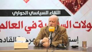 الدكتور أنيس النقاش في اللقاء السياسي : التحولات السياسية في العالم الإسلامي