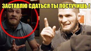 НЕОЖИДАННОЕ ЗАЯВЛЕНИЕ ХАБИБА НУРМАГОМЕДОВА ПЕРЕД БОЕМ С МАКГРЕГОРОМ! ФЕРГЮСОН НА UFC 229