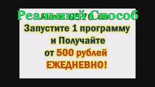 Заработок в интернете от 500 рублей в день! заработок без вложений