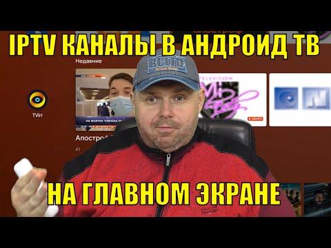 IPTV КАНАЛЫ В АНДРОИД ТВ НА ГЛАВНОМ ЭКРАНЕ, ПРОСТАЯ НАСТРОЙКА