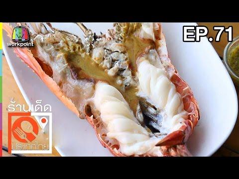ร้านเด็ดประเทศไทย | ร้านเด็ดประเทศไทย | EP.71 | 20 มี.ค.60