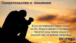 Свидетельство о покаянии. А. Н. Пивнев. МСЦ ЕХБ.