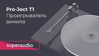 Как выбрать виниловый проигрыватель Pro-Ject T1?
