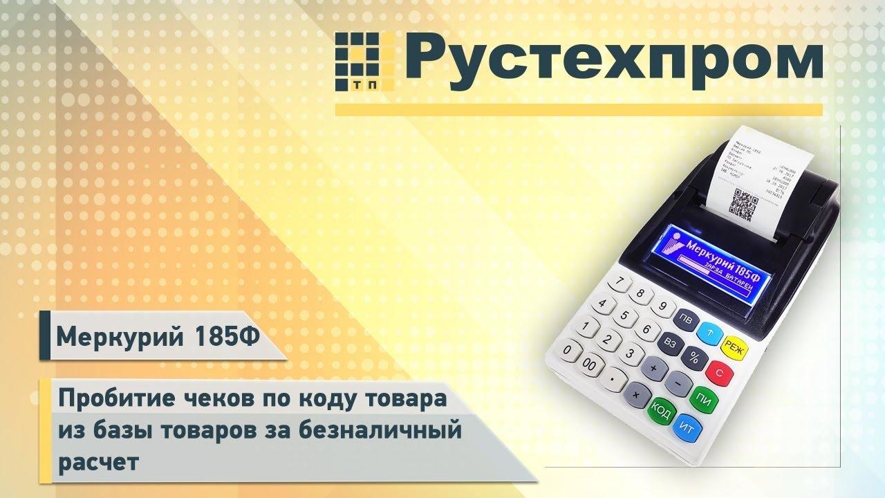 Меркурий 185Ф: Пробитие чеков по коду товара из базы товаров за безналичный расчет