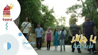 اغاني حصرية Siba Teens   Ya Jazaer - Siba Band يا جزائر - صبا الفنية تحميل MP3