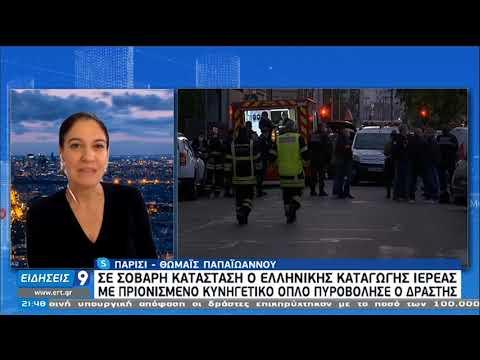 Επίθεση σε ελληνορθόδοξο ναό στη γαλλική πόλη Λυών | 31/10| 20 | ΕΡΤ