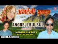 Angreji Bulbul Garhwali Album Audio (Jukebox) Jagdish Bakrola, Sunita Bilwal