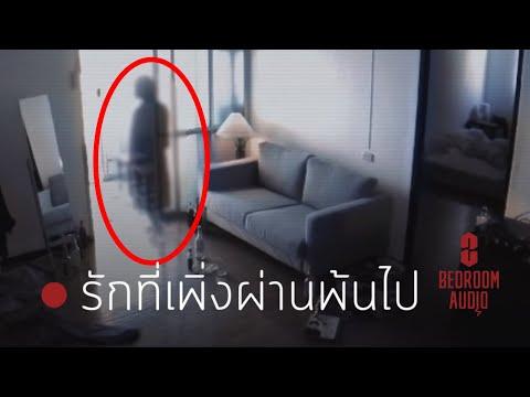 "Lyric""รักที่เพิ่งผ่านพ้นไป (Ruk Tee Perng Pahn Pon Bpai)"" by Bedroom Audio"