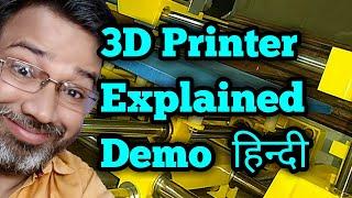 3d printer kya hota hai? Full demo in hindi  @Gyaan Mojo