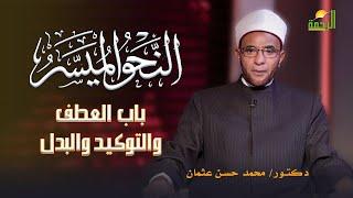 العطف والتوكيد والبدل برنامج النحو الميسر مع فضيلة الدكتور محمد حسن عثمان