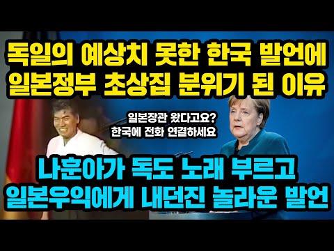 독일의 예상치 못한 한국 발언에 일본정부 초상집 분위기 된 이유