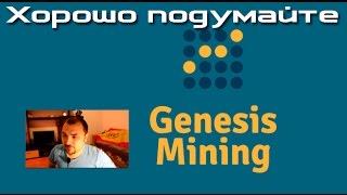 Хорошо подумайте Genesis mining