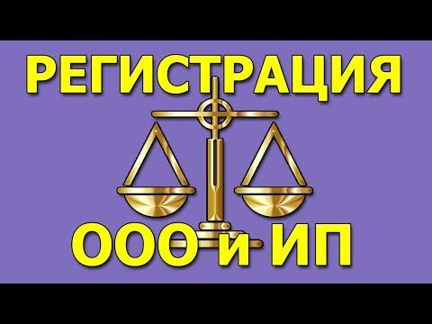 Оказание юридических услуг, регистрация ООО и ИП
