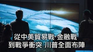 """(更新版)太空軍、""""隨時癱瘓中共網絡""""、中程導彈部署、台灣雲峰導彈,北約戰略東移--從中美貿易戰、金融戰到戰爭衝突,川普全面布陣 (江峰漫談20190808第21期)"""
