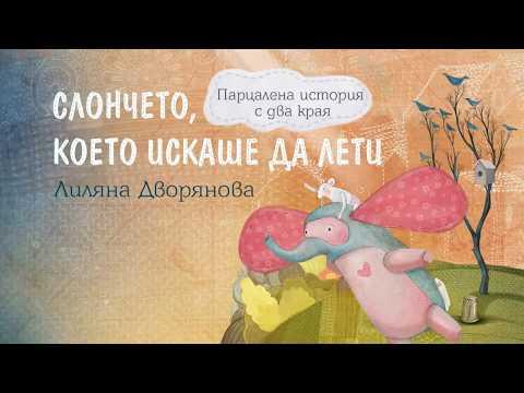 """Приказен трейлър на картинната книга """"Слончето, което искаше да лети"""" от Лиляна Дворянова [видео]"""