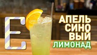 АПЕЛЬСИНОВЫЙ ЛИМОНАД — рецепт домашнего лимонада