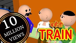 BAKAITI IN TRAIN _ MSG TOONS FUNNY COMEDY ANIMATED VIDEO