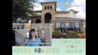 美国买房/房地产,Gigi带你看房,休斯敦买房 30万美金 新房 学区房