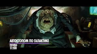 """Фантастическая комедия """"Автостопом по галактике"""""""