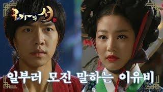 [구가의 서] Gu Family Book 수지와 있는 이승기 질투나 독설 내뱉은 이유비