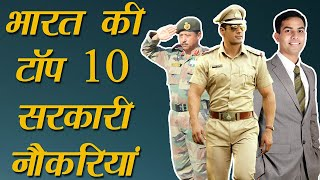 Top 10 Highest Paid Government Jobs in India - सबसे ज्यादा वेतन वाली सरकारी नौकरियां  IMAGES, GIF, ANIMATED GIF, WALLPAPER, STICKER FOR WHATSAPP & FACEBOOK