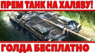 ХАЛЯВА СЭР! ПРЕМИУМ ТАНК БЕСПЛАТНО И ГОЛДЫ! НЕ ОСТАНОВЛЮСЬ, СНОВА ПЫТАЮСЬ СДЕЛАТЬ ЭТО.world of tanks