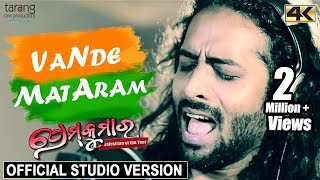 Premare Vande Mataram - Official Studio Version in 4K   Prem Kumar Odia Movie   Anubhav, Rituraj