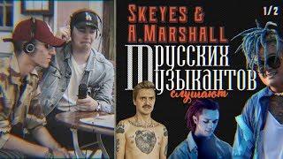 A.Marshall (🇫🇷) и Skeyes (🇫🇷) слушают русских музыкантов (Morgenshtern, Gone.Fludd и Little Big)