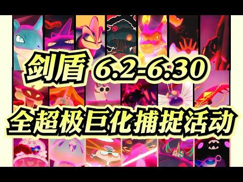 寶可夢劍盾全超極巨化捕捉活動 6/2-6/30!