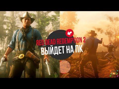 Red Dead Redemption 2 выйдет на ПК, вот почему | МНЕНИЕ