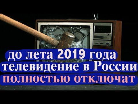 Отключение 📡телевидения в России уже началось! Прощай аналог!