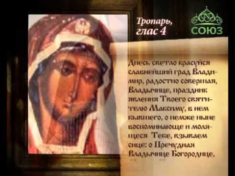 Икона Божией Матери Максимовская