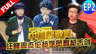 【FULL】SING!CHINA EP.2 20160722 [ZhejiangTV HD1080P]