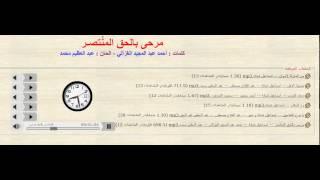 تحميل و مشاهدة مرحى بالحق المنتصر -- اسماعيل شبانة -- احمد عبد المجيد الغزالى -- عبد العظيم محمد MP3