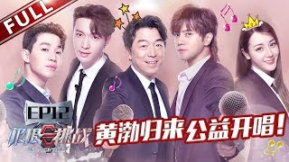 "[FUll]""Go fighting!""-S5 EP12 The King of Rap, Huang Bo, Returns To Go Fighting! 20190728"