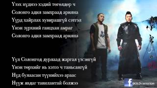 Bold - Uulen Domog feat. Rokit Bay (Lyrics)