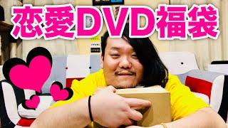 様々なラブストーリーが盛りだくさん!恋愛DVD福袋を開けてみた! - YouTube