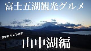 富士五湖観光グルメ 山中湖編