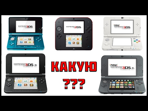 ОБЗОР И ПОКУПКА NINTENDO 3DS & 2DS + ВИДЫ ПРОШИВКИ В 2017 ГОДУ     3DS 2DS NEW 3DS XL