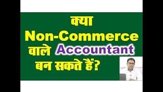 How to Become An Accountant without Commerce  How to Become an Accountant with Arts & Science Degree