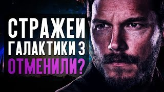 Отмена Стражей галактики 3, новый Человек-паук и голубой Арагорн – Новости кино