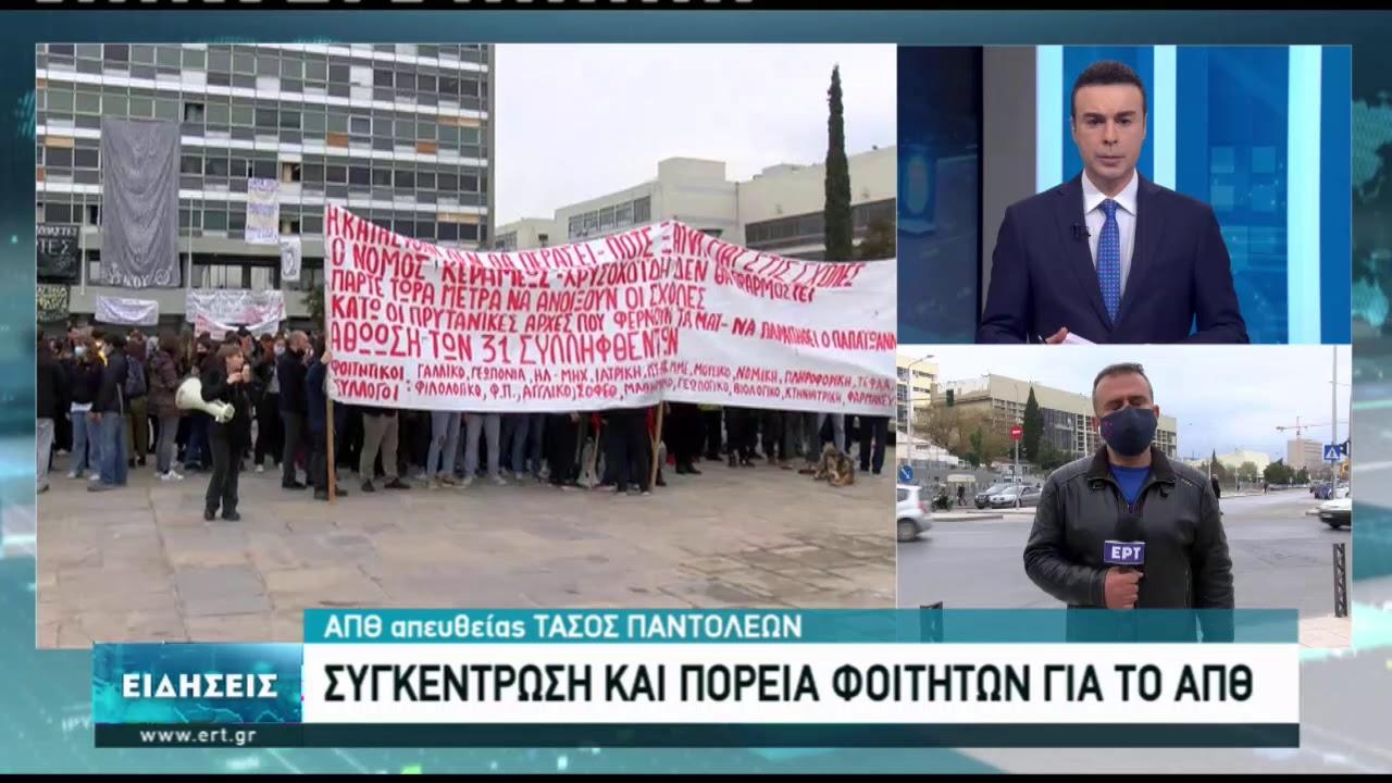 Συγκέντρωση και πορεία φοιτητών για την προσπάθεια της αστυνομίας να μπει στο ΑΠΘ  09/03/2021   ΕΡΤ