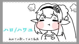 歌ってみたハロ/ハワユ手描きPV