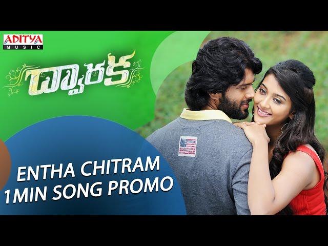 Entha Chitram Video Song Promo | Dwaraka Movie Songs | Vijay, Pooja
