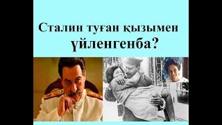 Сталинның адам сенгісіз хайуандығы